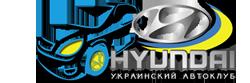 Хюндай - Украинский автоклуб HYUNDAI